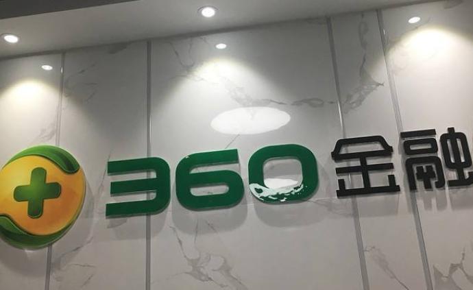 360金融一季度营收增长58%,90天以上逾期比率超2%