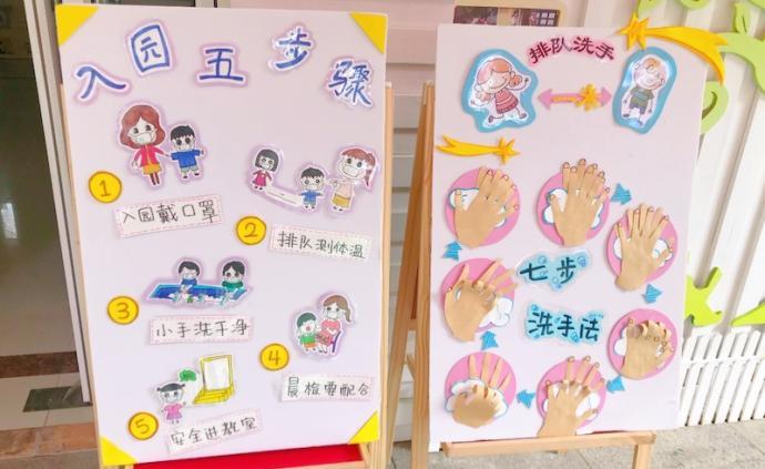 上海市托幼機構即將開園,老師建議幼兒復園前要做好身心調整