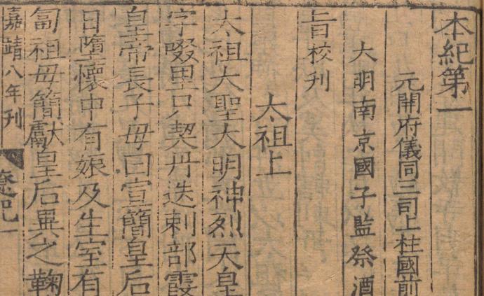 苗润博︱《辽史》与史源学