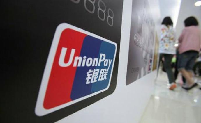 中国银联已建成银行业首批黄牛党名单库,对恶意套利零容忍