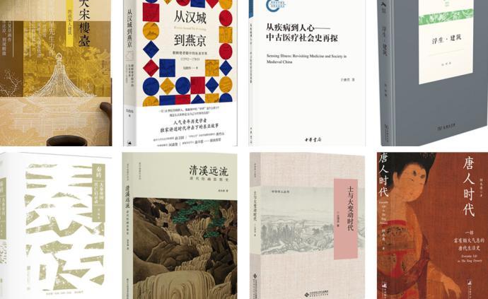 人文社科中文原創好書榜丨從疾病到人心:中古醫療社會史再探