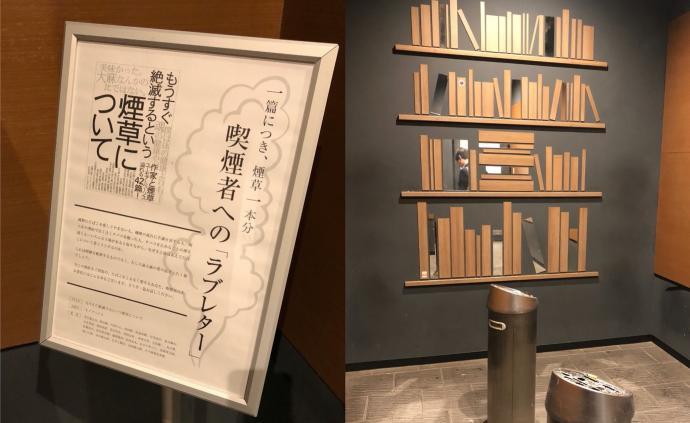 本公司恕不錄用吸煙者:日本禁煙運動與文學中的抵抗之聲