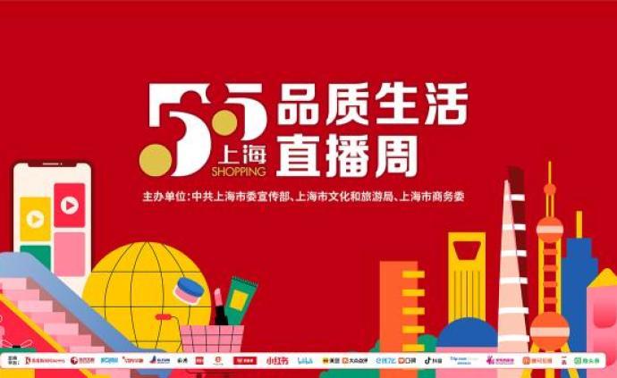 """【地評線】品質生活直播:上海之美的""""新打開方式"""""""