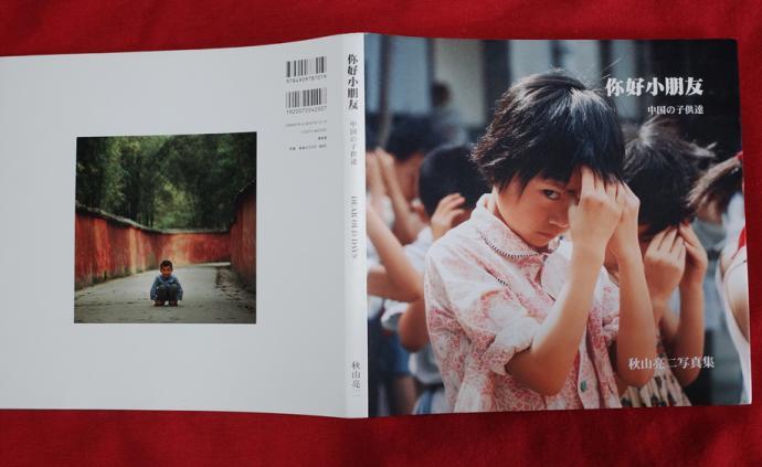 摄影好书|《你好小朋友》:元气满满的80年代中国儿童