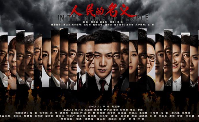 李霞诉《人民的名义》抄袭案作出终审判决:驳回上诉