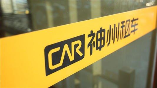 北汽集团拟接盘神州租车。