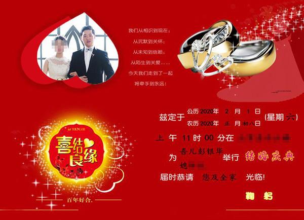 彭銀華與妻子的婚禮請柬。