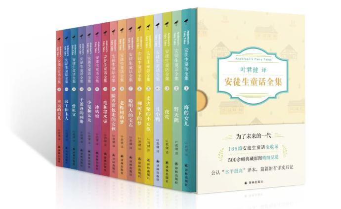 六一儿童节|俞晓群谈《安徒生童话全集》:呈现最经典的样貌