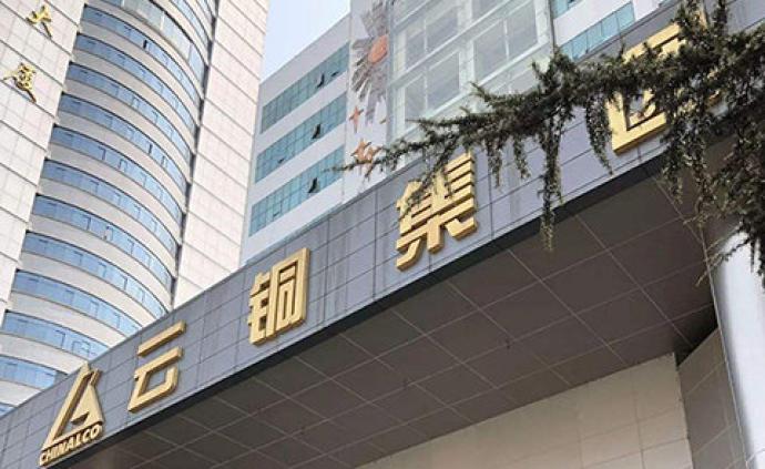 央企子公司云南铜业澄清未天价买商标,中国云铜称被损害商誉