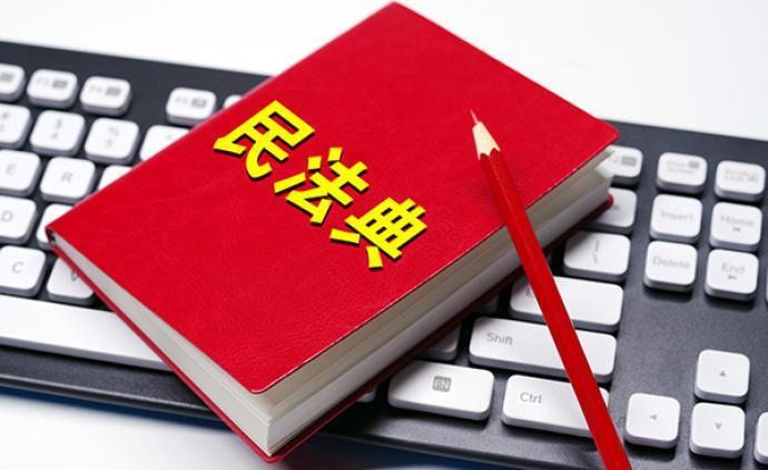 新華社受權播發《中華人民共和國民法典》