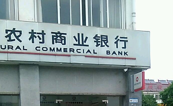4月以來至少5位農村金融機構原一把手被查,安徽占3位