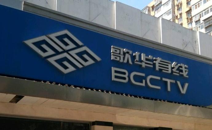 歌華有線控股股東參與發起組建中國廣電,實控人將變為國務院