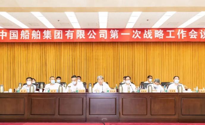 中國船舶集團開第一次戰略工作會議,發布高質量發展戰略綱要