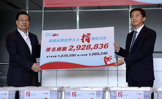 骆惠宁:292万签名彰显香港社会正能量