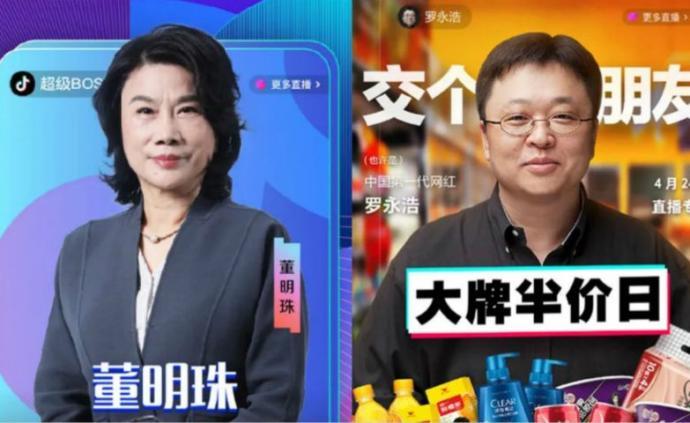 CEO全面開播:從換裝王梁建章到65億董明珠75歲宗慶后