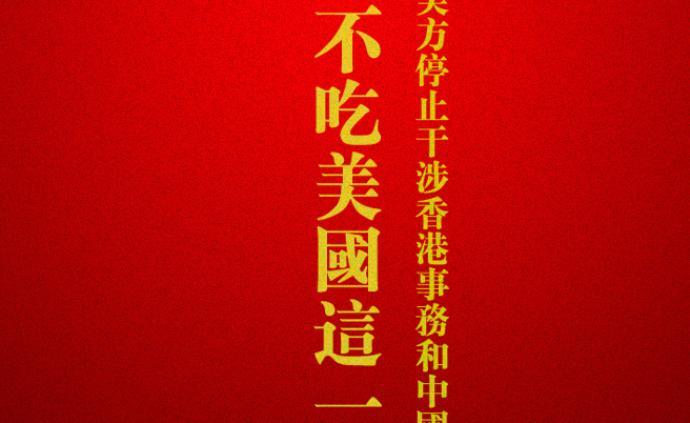 人民锐评丨中国人民不吃美国这一套