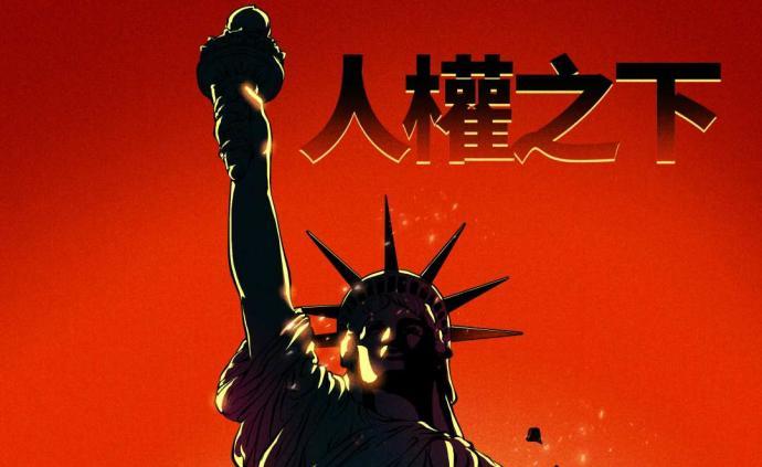 人民銳評:撐腰香港暴徒卻鎮壓國內抗議,說好的美國人權呢?