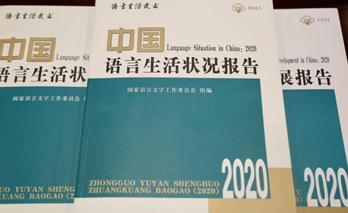 《中國語言生活狀況報告(2020)》發布:穩當選年度熱字