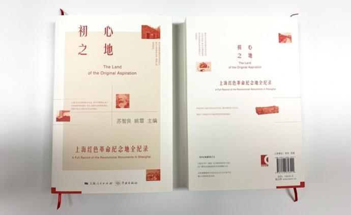 《初心之地》出版,解读上海红色文化基因图谱