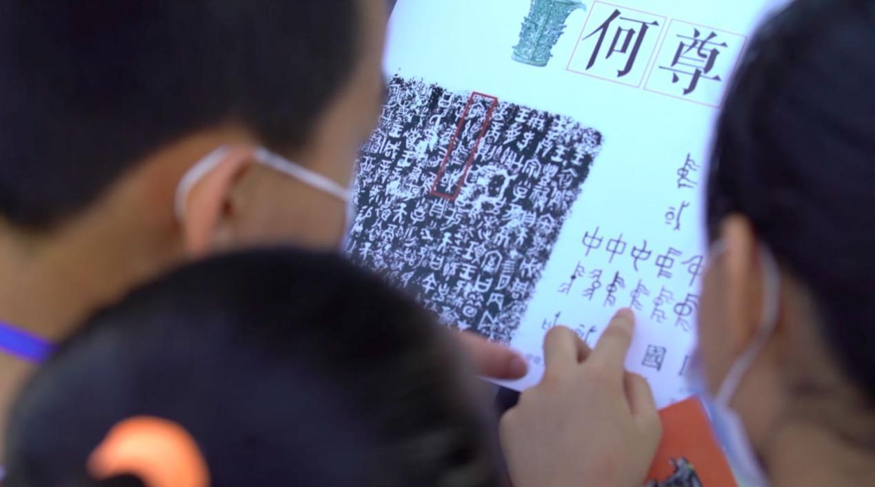 """孩子们在何尊铭文里仔细追求""""中国""""二字"""