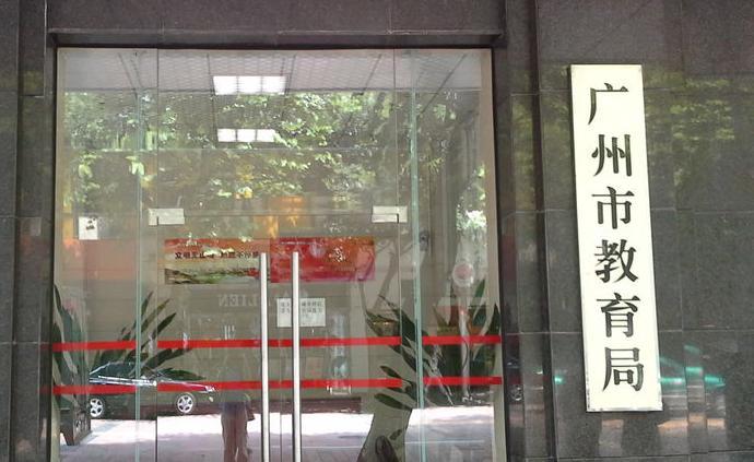 廣州市教育局:中小學7月22日起放暑假