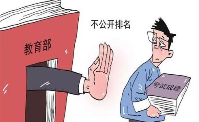 安徽:嚴禁以任何方式公布義務教育階段學生成績和排名