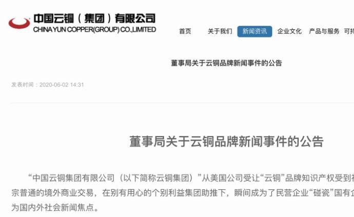 天价买商标的中国云铜又称捐500吨黄金,投千亿元恢复环境
