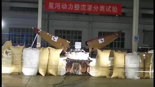 火箭民企星河动力谷神星一号运载火箭整流罩分离等试验成功