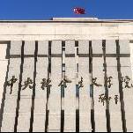 暨南大学成立社会主义学院(中华文化学院)