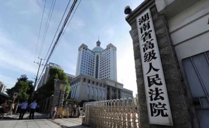 湘潭一退休法官违规代理案件,湖南高院责令全面评查整改