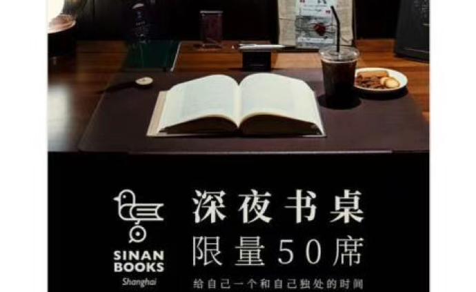 """響應首屆""""上海夜生活節"""",深夜書店節來了"""