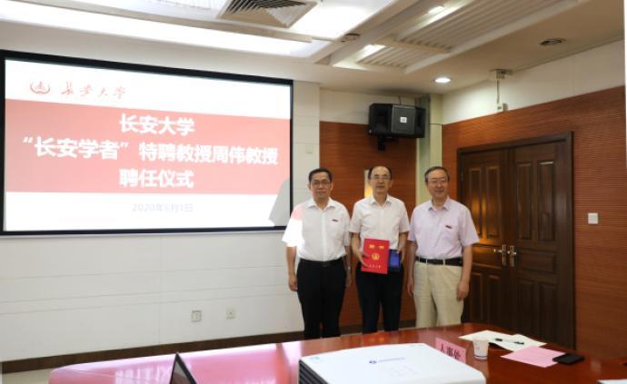 交通运输部原总工程师周伟获聘长安大学教授