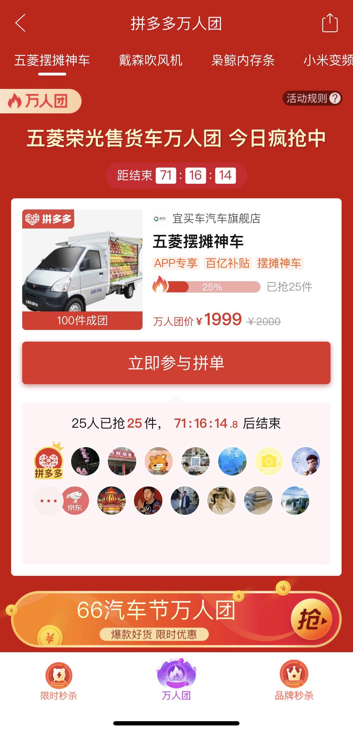 """6月3日晚8点30分,拼众众正式上线""""五菱荣光售货车"""",并为每台车补贴3000元油卡。"""