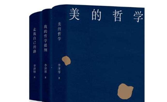 李澤厚回應著作版權糾紛:無經濟方面訴求,打的就是名譽權