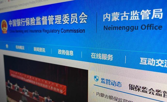 半年時間三名原內蒙古銀監局官員被查,這次是局長