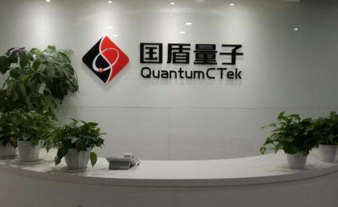 """科创板""""量子通信第一股"""":国盾量子上市注册成功"""