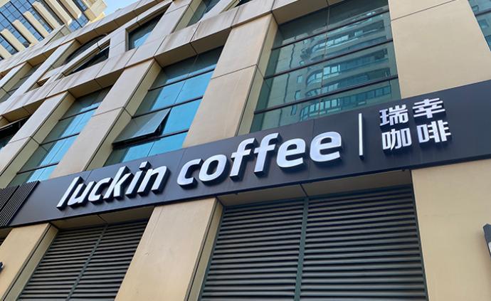 誰在爆買瑞幸咖啡?股價再次暴漲超50%,盤中觸發熔斷機制