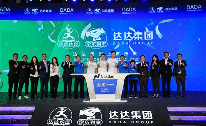 逆勢掛牌納斯達克,達達集團上海敲鐘:即時零售的機會有多大