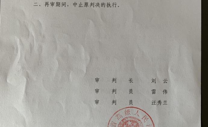 重慶律師買到事故車維權兩審均敗訴,四川省高院裁定再審