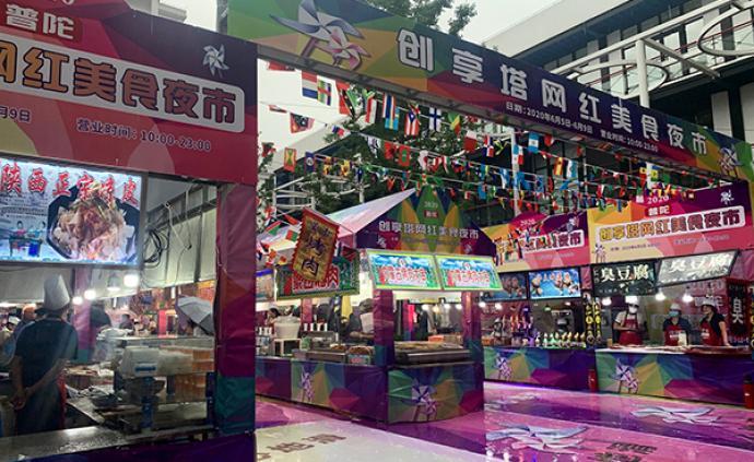 五五购物节·来普陀|美食夜市如何整洁不扰民?记者实地探访