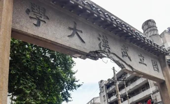 武漢大學老牌坊遭攪拌車撞擊后受損,建于1937年
