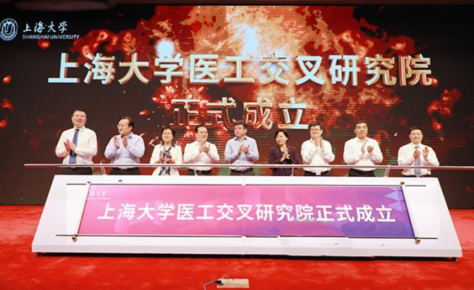 上海大学宣布成立医工交叉研究院,授牌9家附属医院