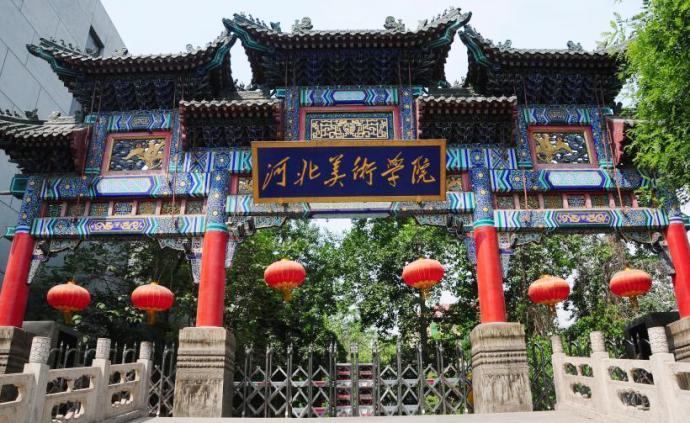 """河北省教育厅回应""""艺术类院校四合一"""":尚不具备现实可行性"""