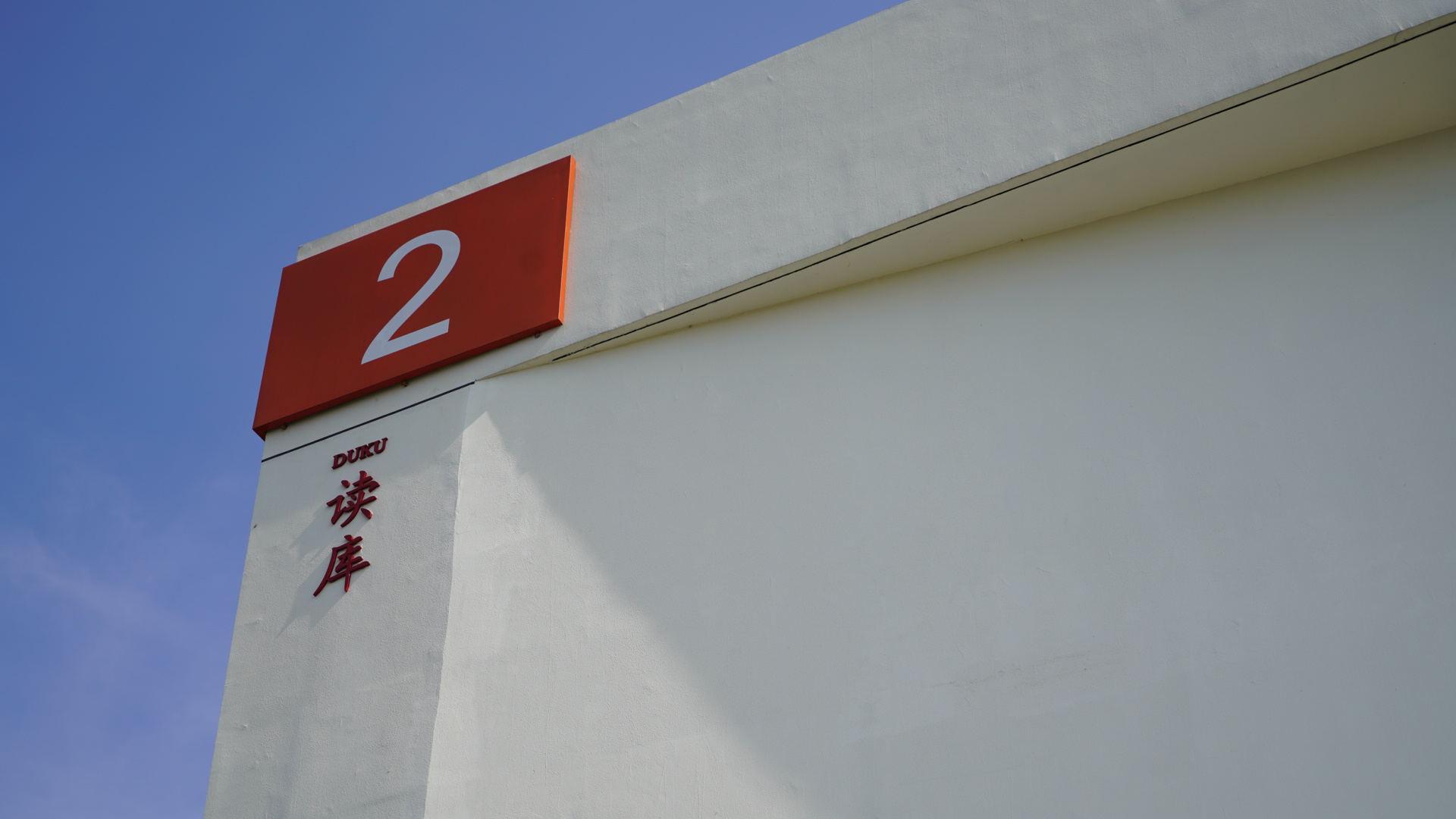 库房外景。 本文图片澎湃新闻记者 薛松