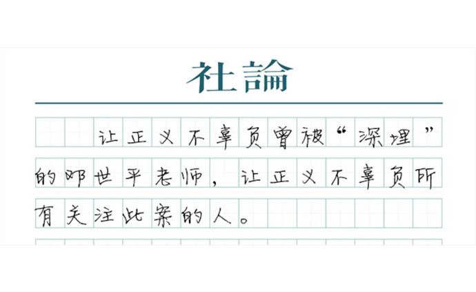 """【社論】""""操場埋尸案""""收官:用法律懲罰,用法律慰藉"""
