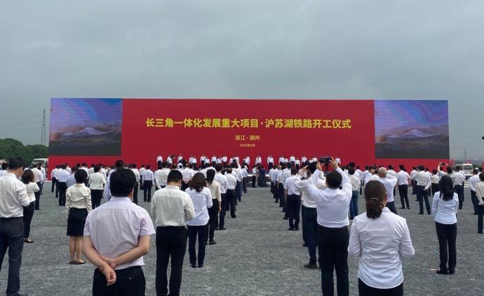 沪苏湖铁路开工,今年长三角一体化重大项目将投7.81万亿