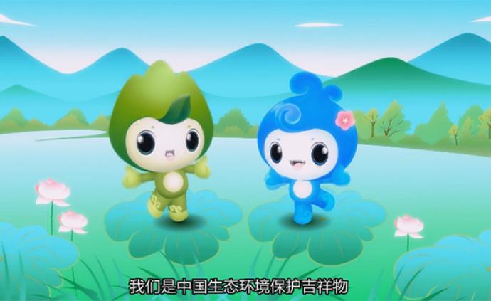 中国生态环境保护吉祥物正式发布,命名为小山和小水