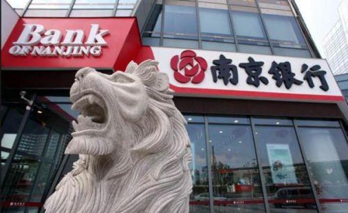 南京銀行11家分行合計被罰643萬:票據業務違規多發