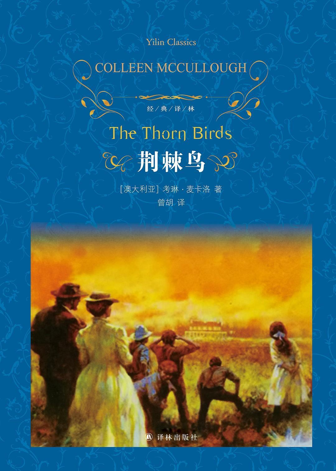 译林版曾胡译《荆棘鸟》书封。