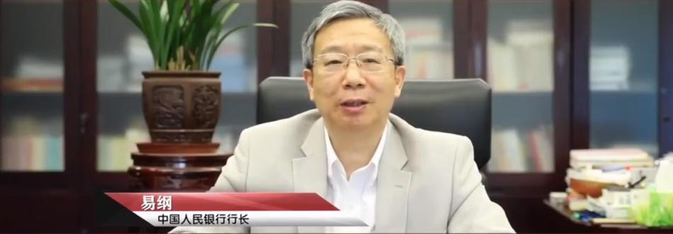 易纲在中国金融博物馆成立十周年之际的祝贺视频中表示:要办好金融,需要讲诚信说实话,并从娃娃们抓起。 截屏图